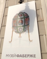 The only picture I was able to take of the Faberge' Exhibit at the Shuvalov Palace